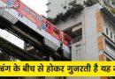 चीनी इंजीनियर्स ने बिल्डिंग के बीच से मेट्रो लाइन निकाल कर दुनिया को कर दिया हैरान, देखें वीडियो!