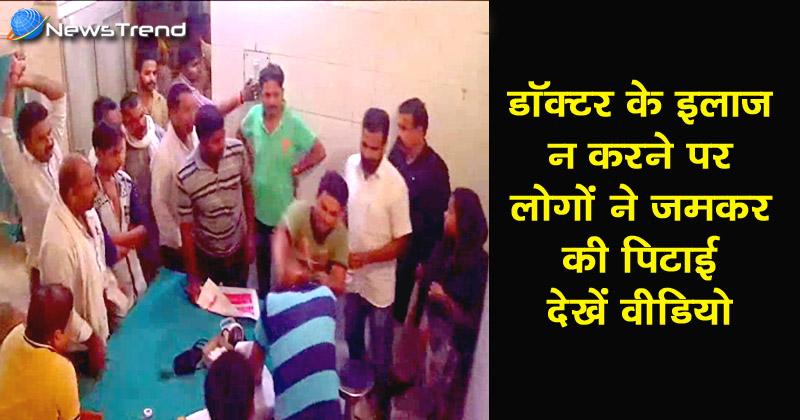 Photo of डॉक्टर ने इलाज करने से किया माना तो मरीज के परिजनों ने जमकर बरसाए लात-घूंसे…. देखें वीडियो!