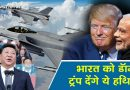 बड़ी खबर – चीन पर अंकुश लगाने के लिए भारत को डॉनल्ड ट्रंप देंगे F-16 लड़ाकू विमान!