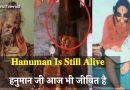 धरती पर आज भी मौजूद हैं हनुमान जी, मगर कहां? इस पोस्ट  में है भगवान हनुमान की मौजूदगी का सबूत!