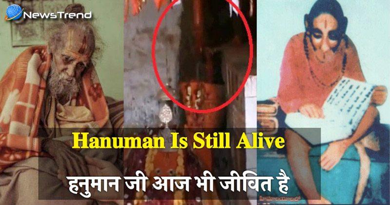 हनुमान जी आज भी हैं ज़िंदा, मगर कहां? इस वीडियो में है भगवान हनुमान के होने का सबूत!