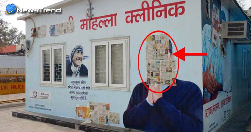 Photo of जब चुनाव आयोग ने दिया 'आम आदमी' हटाने का निर्देश, तो अधिकारियों ने केजरीवाल का चेहरा भी ढंक डाला!