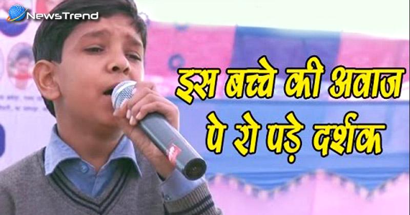 Photo of मां' के लिए इस बच्चे ने गाया ऐसा गाना कि रो पड़े दर्शक, हर कोई हो गया उसका दिवाना– देखें वीडियो