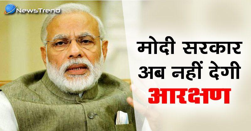 नोटबंदी के बाद एक और ऐतिहासिक फैसला – मोदी सरकार अब नहीं देगी 'आरक्षण'!