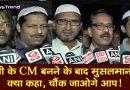 योगी आदित्यनाथ के मुख्यमंत्री बनने पर क्या है मुसलमानों की सोच?.. देखें वीडियो!