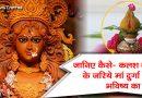 कलश के जौ के इन संकेतों के जरिये मां दुर्गा बताती हैं कि आने वाला भविष्य आपके लिया कैसा होगा!