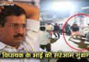 AAP विधायक के भाई पर बुजुर्ग दंपत्ति के साथ मारपीट का आरोप…. वीडियो वायरल!
