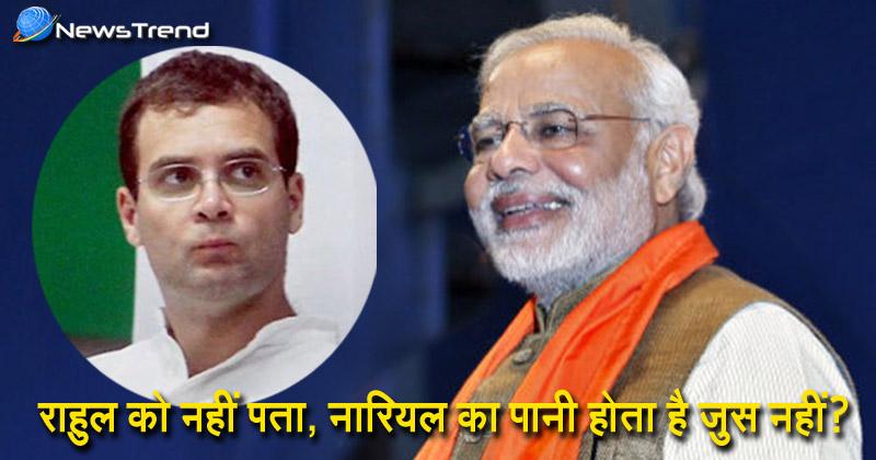 Photo of राहुल को नहीं पता नारियल का पानी होता है जूस नहीं? पीएम मोदी ने ऐसे लिए मजे! – देखें वीडियो