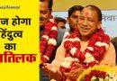 आज होगा हिंदुत्व का 'राजतिलक', संन्यासी संभालेगा यूपी का 'सिंहासन'!