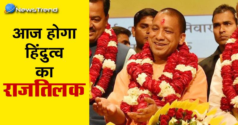 Photo of आज होगा हिंदुत्व का 'राजतिलक', संन्यासी संभालेगा यूपी का 'सिंहासन'!