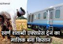 लुधियाना में स्वर्ण शताब्दी एक्सप्रेस ट्रेन का मालिक बन गया किसान, रेलवे की मुश्किलें बढीं