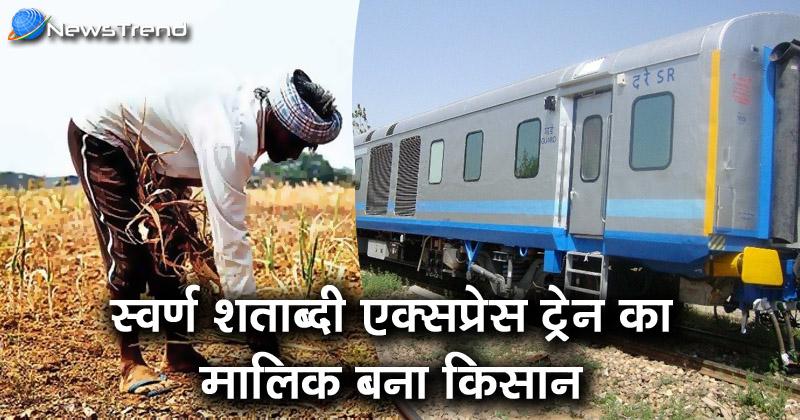 Photo of लुधियाना में स्वर्ण शताब्दी एक्सप्रेस ट्रेन का मालिक बन गया किसान, रेलवे की मुश्किलें बढीं