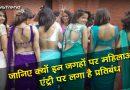 जानिए आखिर क्यों प्रतिबंधित है दुनिया की इन जगहों पर महिलाओं का जाना!