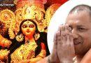 ये है 'योगीराज': ईद-दिवाली ही नहीं नवरात्रि में भी 9 दिन 24 घंटे मिलेगी उत्तर प्रदेश को बिजली!