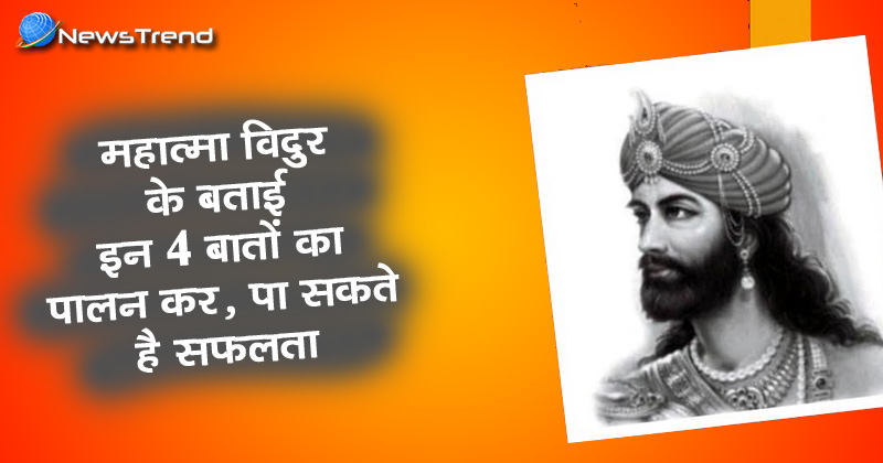 Photo of विदुर की बताई इन चार बातों का जो पालन करेगा, सफलता उसके कदमों के नीचे होगी!