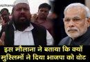 विरोधियों को मिला जवाब, अब इस मौलाना ने बताया कि क्यों मुस्लिमों ने दिया भाजपा को वोट? वीडियो