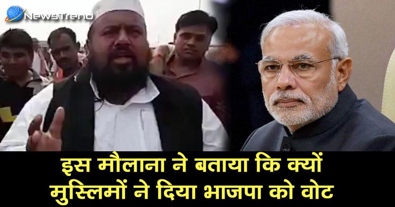 Photo of विरोधियों को मिला जवाब, अब इस मौलाना ने बताया कि क्यों मुस्लिमों ने दिया भाजपा को वोट? वीडियो