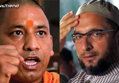योगी के आते ही ओवैसी का सुर बदला, कहा- BJP का आना 70 साल तक मुस्लिमों को ठगने वालों के लिए सबक!