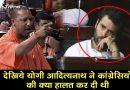 जब लोकसभा में योगी आदित्यनाथ ने दहाड़ा था, तो कांग्रेस की बोलती बंद हो गई थी, देखें वीडियो