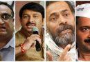 MCD रिजल्ट : प्रचंड जीत की ओर बीजेपी, केजरीवाल के राजनीतिक कैरियर पर लगा फुल स्टॉप!