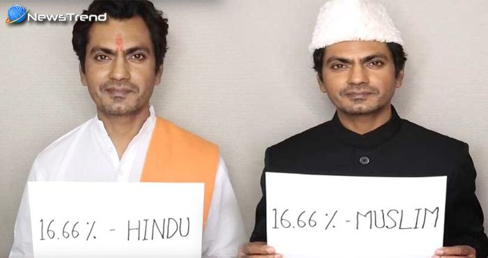 नवाज ने कराया अपना 'DNA टेस्ट', कट्टरपंथियों को सिखाया 'धर्म का पाठ' – देखें वीडियो