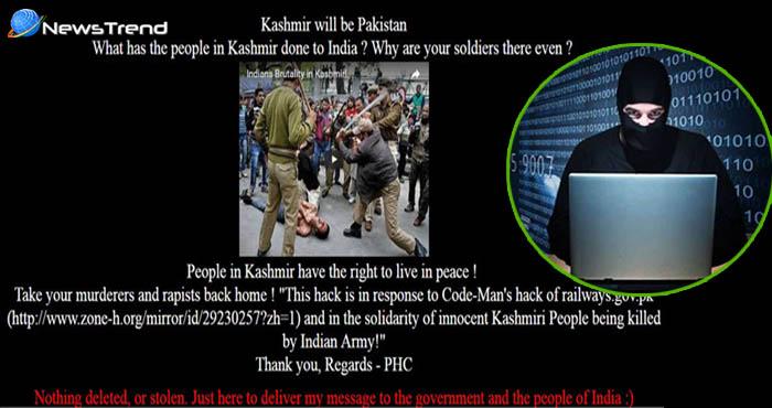पाकिस्तानी हैकर्स ने हैक की 10 से ज्यादा सरकारी वेबसाइट्स, सब पर लिखा - कश्मीर बनेगा पाकिस्तान!