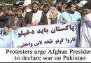 पाकिस्तान के खिलाफ अफगानिस्तान में भड़के लोग, जंग का एलान करने की मांग!