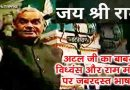 देखें वीडियो – अटल बिहारी वाजपेयी ने ऐसा क्या कहा कि कारसेवकों ने गिरा दी बाबरी मस्जिद?