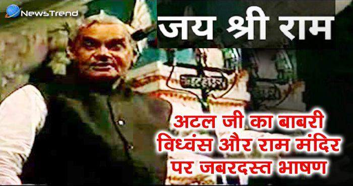 Photo of देखें वीडियो – अटल बिहारी वाजपेयी ने ऐसा क्या कहा कि कारसेवकों ने गिरा दी बाबरी मस्जिद?