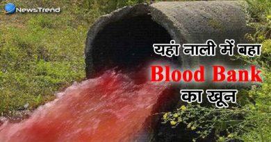 ब्लड बैंकों ने 5 साल में फेंक दिया 28 लाख यूनिट खून, कौन है इसका जिम्मेदार?