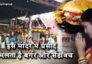 इस मंदिर में प्रसाद के रूप में मिलता है बर्गर और सैंडविच, जानिये क्या है वजह..!