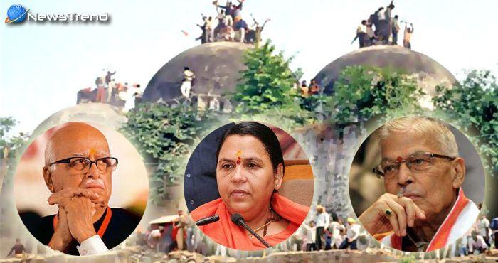 बाबरी विध्वंस : आडवाणी, जोशी, उमा भारती पर तय होने वाले हैं आरोप! हो जाएगी सजा?