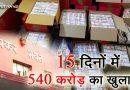 काले धन के खिलाफ और सख्त हुआ आयकर विभाग, 15 दिनों में छापेमारी से 540 करोड़ का खुलासा!