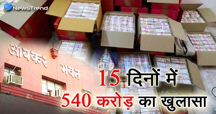 Photo of काले धन के खिलाफ और सख्त हुआ आयकर विभाग, 15 दिनों में छापेमारी से 540 करोड़ का खुलासा!