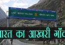 भारत के इस आखिरी गांव में जाने वालों की मिट जाती है गरीबी, भगवान शिव की है कृपा..