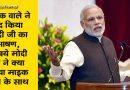 वीडियो : जानिए, आखिर पीएम मोदी ने क्यों कहा – कल खबर आएगी कि मोदी की बोलती बंद हो गई!