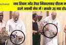 ….जब पीएम मोदी ने कचरे को रख लिया अपनी जेब में! – देखें वीडियो