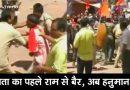 ममता की तानाशाही : 'हनुमान जयंती' के दिन 'हनुमान भक्तों' पर कराया लाठीचार्ज – देखें वीडियो!