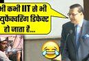 वीडियो : रजत शर्मा ने लिए केजरीवाल के मजे, कहा – IIT से हो गया है 'मैन्युफैक्चरिंग डिफेक्ट'!