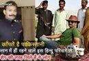 इस हिन्दू परिवार से खौफ खाता है पूरा पाकिस्तान, कायम है इनकी बादशाहत… देखें वीडियो!