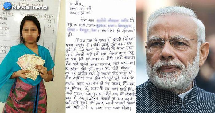 प्रधानमंत्री मोदी को मदद के लिए एक वेश्या ने लिखा पत्र, जानिए क्या था पत्र में?