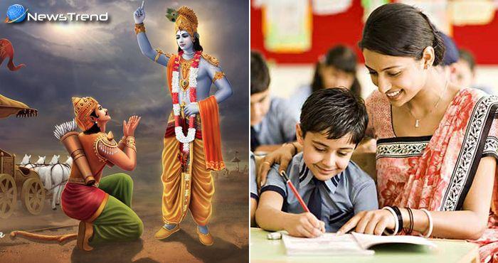 स्कूलों में अनिवार्य रूप से पढ़ाई जा सकती है भगवत गीता!
