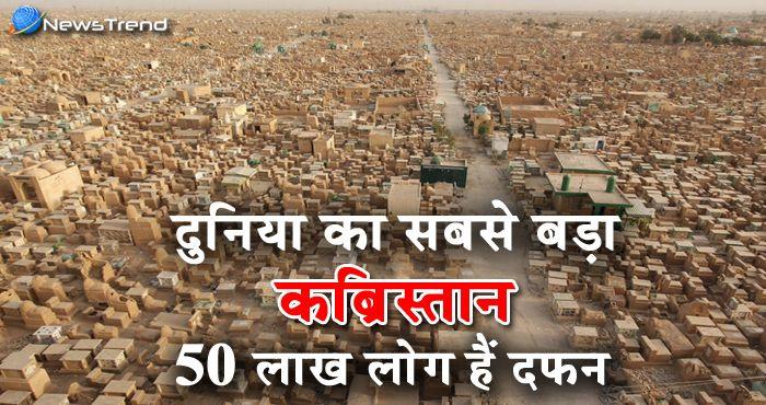 जानें दुनिया के सबसे बड़े कब्रिस्तान के बारे में जहाँ दफ्न हैं 50 लाख से भी ज्यादा शव.. देखें वीडियो!