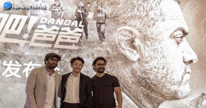 आमिर खान की दंगल भारत के बाद चीन में मचा रही है तहलका, एक हफ्ते में कर ली इतने रुपयों की कमाई!