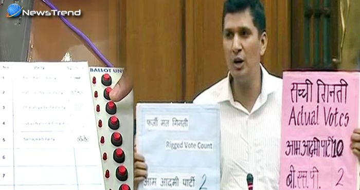 क्या AAP को पहले से आता है EVM हैक करना! दिल्ली विधानसभा में दिया डेमो – देखें वीडियो!