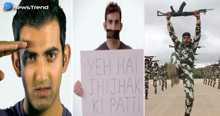 गौतम गंभीर ने ज़ाहिर किया अपना सैनिक प्रेम, सैनिकों के लिए की लोगों से अपील.