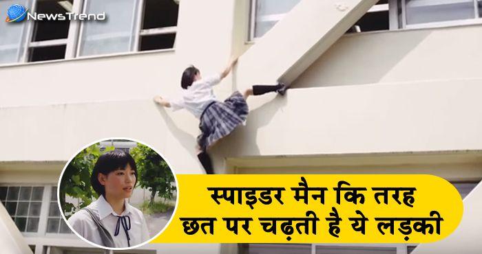 महज 5 सेकंड में स्कूल की छत पर चढ़ गयी लड़की:  वीडियो