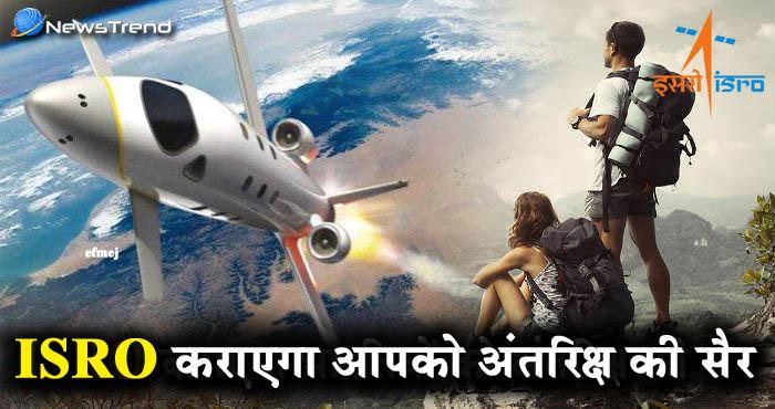 नया इतिहास रचने को तैयार इसरो, अब इसरो लोगों को कराएगा अंतरिक्ष की सैर