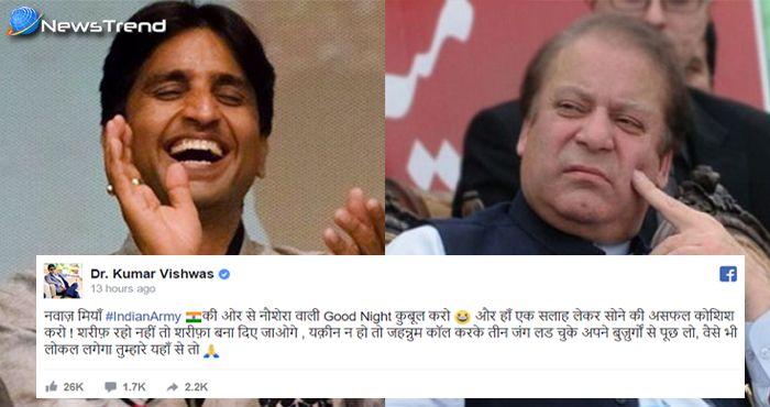 कुमार विश्वास ने पाकिस्तानी प्रधानमंत्री नवाज शरीफ की ली चुटकी, कहा 'मियां नौशेरा वाली गुड नाईट कबूल करो!