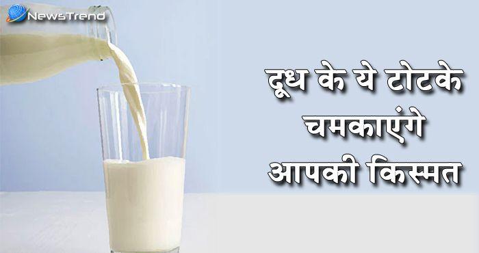 Photo of अगर आप जीवन में दुर्घटनाओं और ग्रह दोषों से परेशान हैं तो एक गिलास दूध के साथ यह उपाय जरूर अपनाएं!